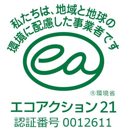 エコアクション21 認証番号0012611