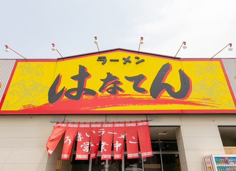ラーメン はなてん 堺東店