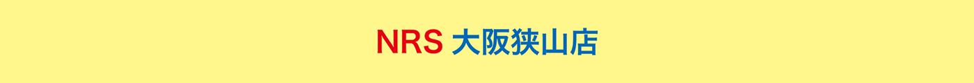 NRS 大阪狭山店